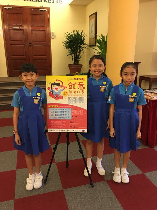 National Chinese Creative Reading Competition 2016 - Photo 01